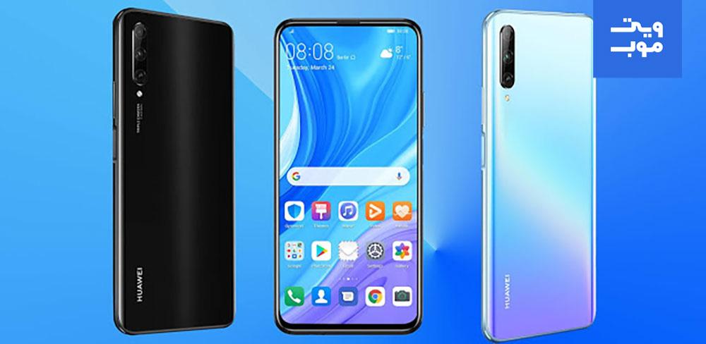 گوشی موبایل هوآوی مدل Y9s دو سیم کارت ظرفیت 128 گیگابایت