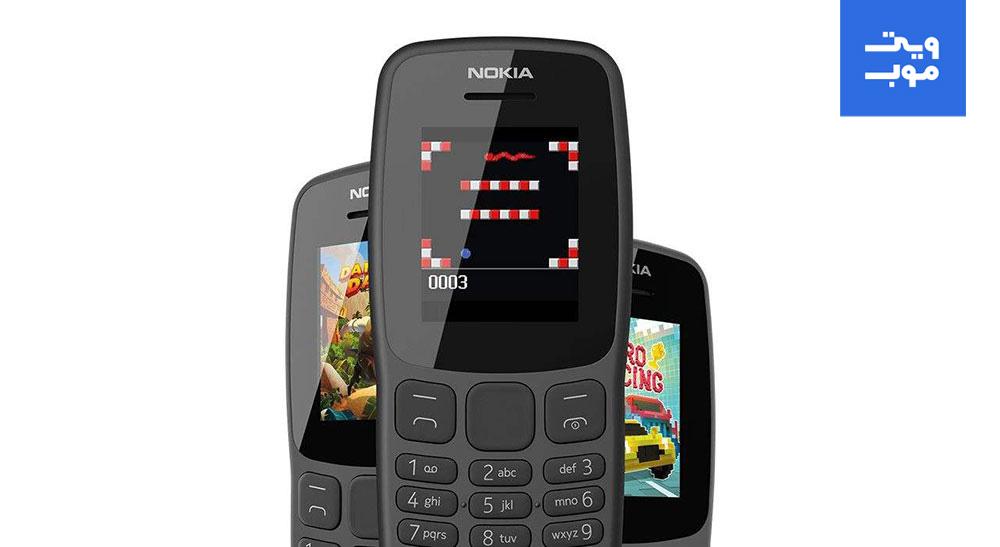 گوشی موبایل نوکیا مدل (2018) 106 دو سیم کارت