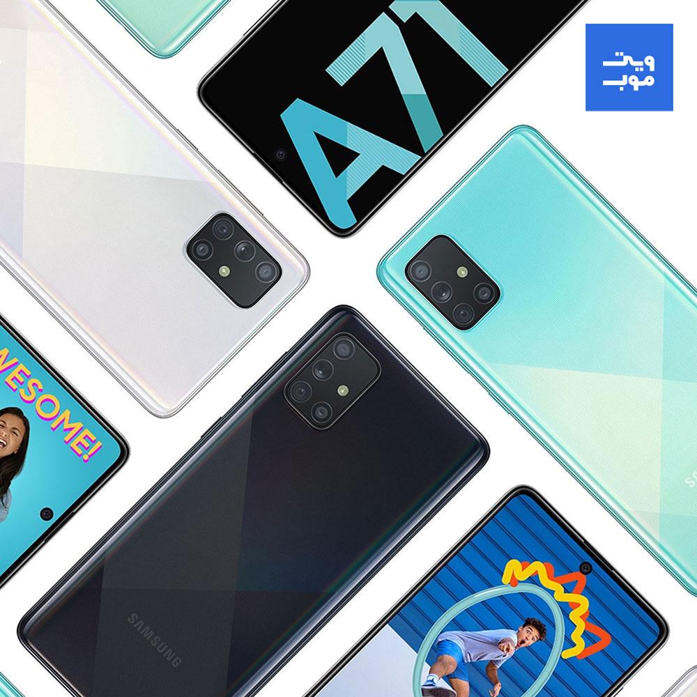 گوشی موبایل سامسونگ مدل Galaxy A71 دو سیمکارت ظرفیت 128 گیگابایت با رم 8 گیگابایت