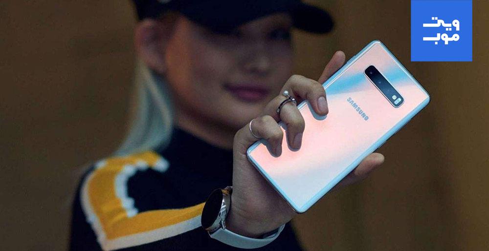 گوشی موبایل سامسونگ مدل Galaxy S10 دو سیم کارت ظرفیت 128 گیگابایت