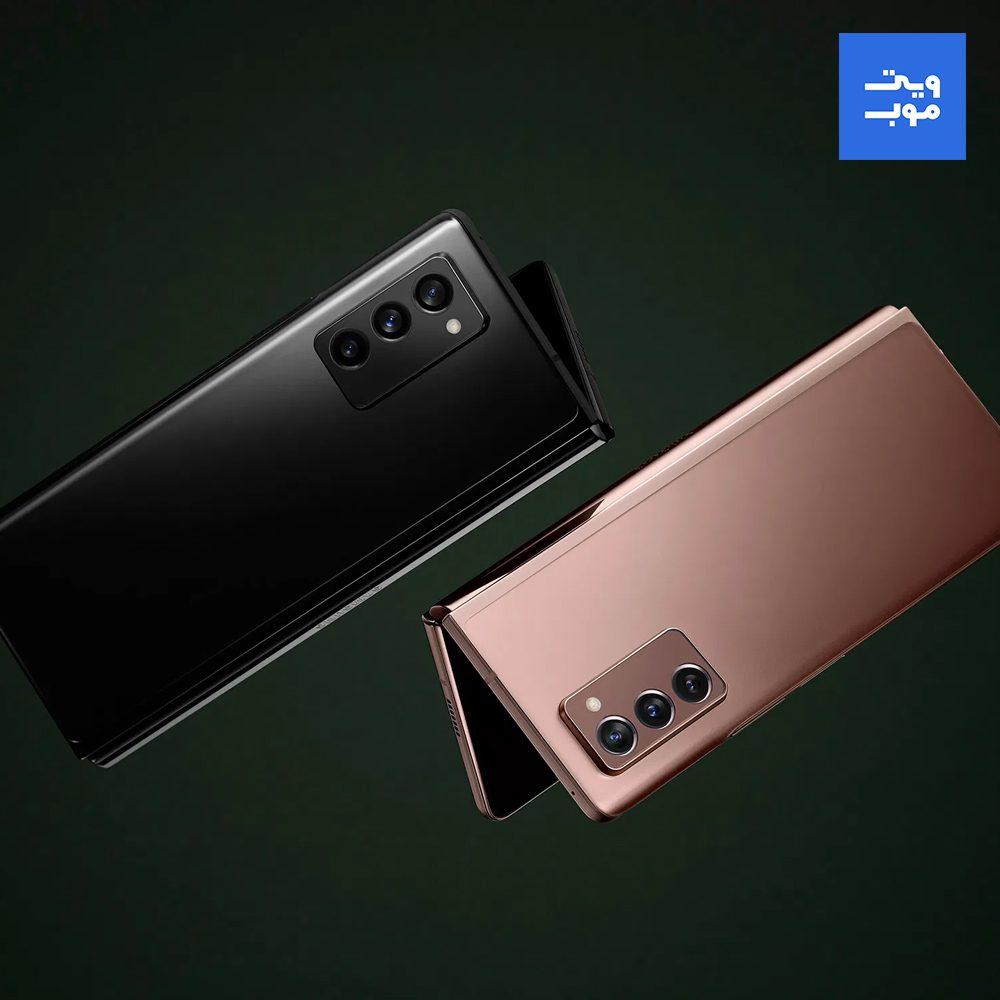 گوشی موبایل سامسونگ مدل Z Fold 2 حافظه 256
